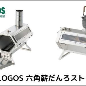 ロゴス 冬キャンプの必需品 煙突口が五徳になる薪ストーブを新発売