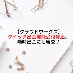 7月15日追記【クラウドワークス】クイック出金機能停止による影響