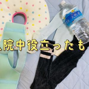 出産入院の準備について