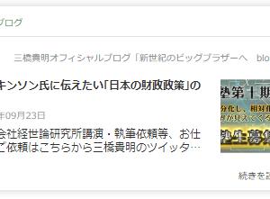 """""""アトキンソン氏に伝えたい「日本の財政政策」の正解"""""""