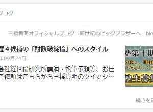 """""""総裁選4候補の「財政破綻論」へのスタイル"""""""