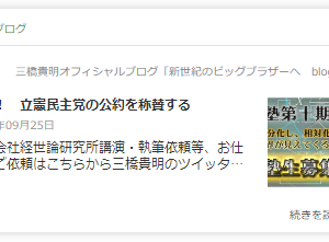 """""""驚愕!立憲民主党の公約を称賛する"""""""