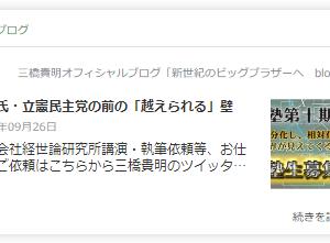 """""""岸田氏・立憲民主党の前の「越えられる」壁"""""""