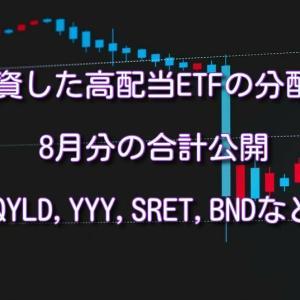 投資した高配当ETFの分配金、8月分の合計発表(QYLD,YYY,SRET,BNDなど)|2021年8月