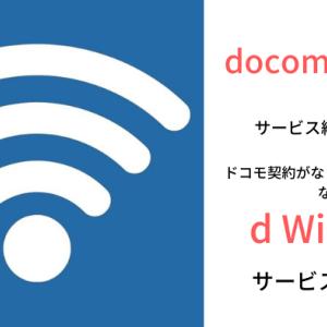 docomo Wi-Fiからd Wi-Fiへサービスが移行 ドコモの契約がなくても使えるようになる