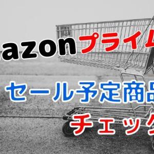 【2021年】Amazonプライムデーで狙い目の商品 事前予告商品と定番セール商品