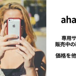 ahamoのiPhone11価格を他社と比較 価格差が大きすぎて知らないと損してしまいます
