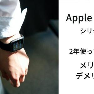AppleWatch4を使い始めて2年で感じたメリット デメリット