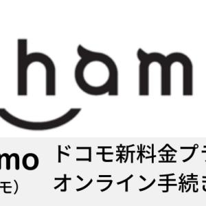 【ahamo】ドコモ新料金プラン発表 オンライン手続き専用 読み方はアハモ
