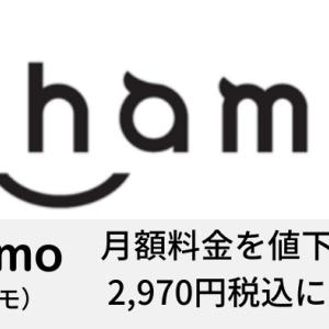 ドコモのahamoが月額料金を値下げへ2,970円税込に変更
