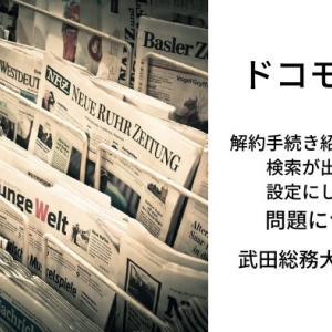 ドコモとauの解約手続き紹介サイト検索出来ない問題に武田総務大臣が発言