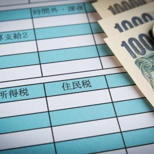 【退職後の手続き②】住民税について
