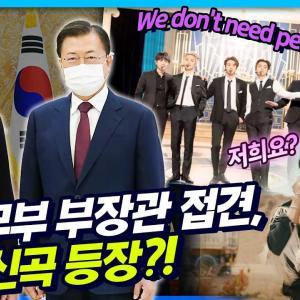 BTSが作った外交用語? 「韓国と米国はPermissionは必要ない!」