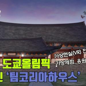 BTS  2020東京オリンピックで韓国選手団をサポート – チームコリアハウスMV上映