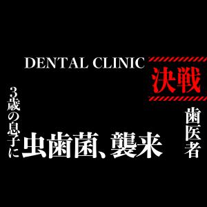 3歳の子どもの永久歯に虫歯が4本も!しとけば良かった3つの習慣。