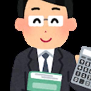 税理士試験の思い出(その1)~税理士試験を受けようと思った理由ときっかけ~