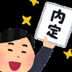 税理士業界への転職活動の思い出(その3)~本試験後からの怒涛の面接ラッシュ~