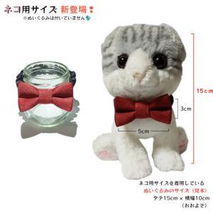 ペット用蝶ネクタイに猫用サイズを追加しました。