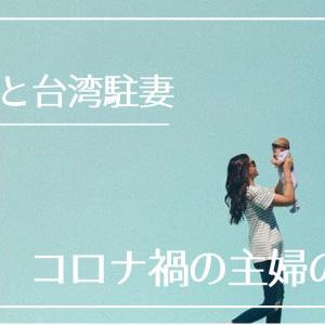 コロナ禍の主婦の一日【2歳児と台湾駐妻】