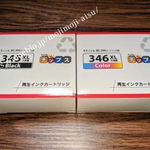 【楽天お買い物マラソン開催中】私が買ったアイテム 本音レビュー<キャノンプリンターインク>