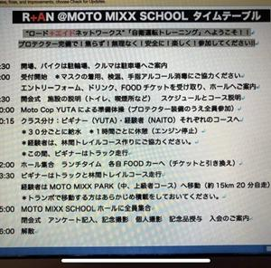 2020/8月 MOTO MIXX SCOOL