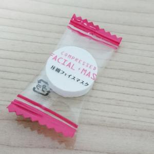 【ダイソー】1枚3.5円!化粧水をパックに変身させる圧縮フェイスマスク