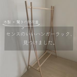 木製×驚きの耐荷重|センスのいいハンガーラック、見つけました。