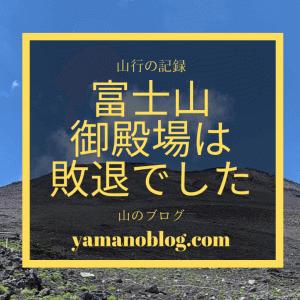 山行の記録|日帰りダメでした!富士山御殿場ルートをピストン登山