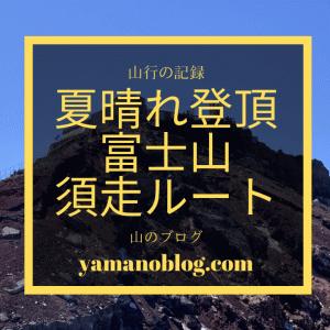 山行の記録|日本のてっぺん登ってきました!富士山須走ルートをピストン登山