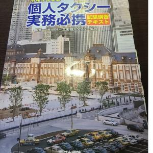 タクシーは普通免許で運転できるでしょうか? 地理51【西武新宿線】