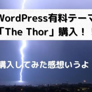 WordPress有料テーマ「The Thor」購入!!~購入してみた感想~