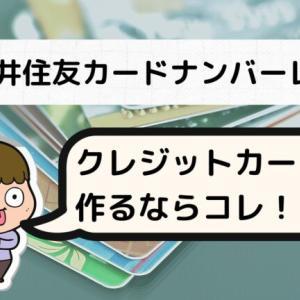 \クレジットカード作るならコレしか無い!/三井住友カードナンバーレス!