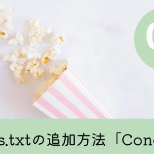 ads.txt ファイルの追加【ConoHa編】