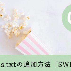 ads.txt ファイルの追加【SWELL編】