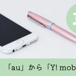 「au」から「Y! mobile」へ