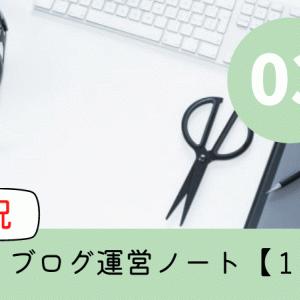 ブログ運営ノート 【祝1カ月】