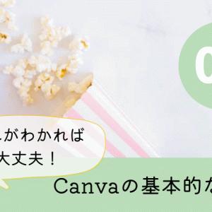 Canvaの基本的な使い方