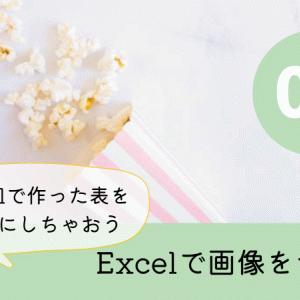 Excelで画像を作る
