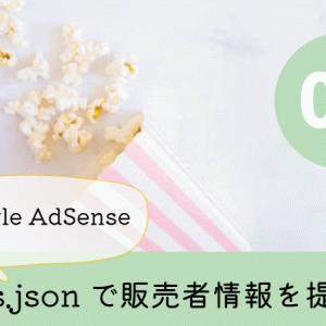 【Google AdSense】sellers.json で販売者情報を提供する
