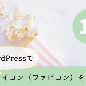 サイトアイコン(ファビコン)をWordPressで設定する