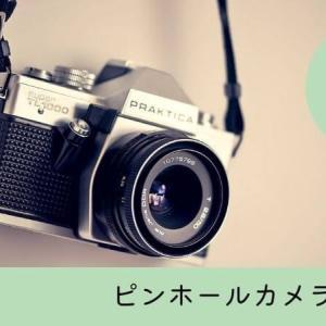 ピンホールカメラで遊ぶ