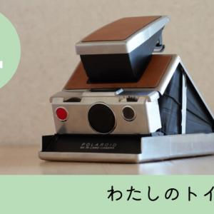 わたしのトイカメラ