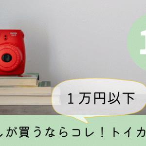 1万円以内で購入できるトイカメラ5選