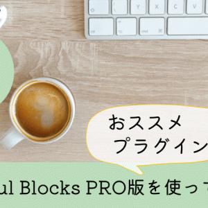 Useful Blocks PRO版を使ってみる【使い方も紹介】