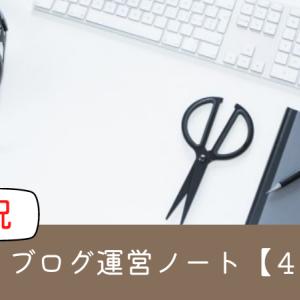 ブログ運営ノート【4カ月】