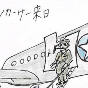 昭和の想い出絵日記【進駐軍が来た!】