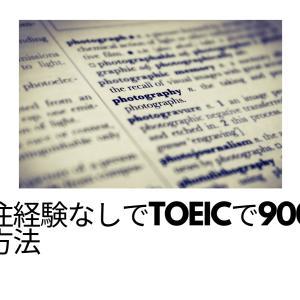 海外在住経験なしでTOEICで900点以上取った方法