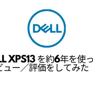 DELL XPS13 を約6年を使ってレビュー/評価をしてみた