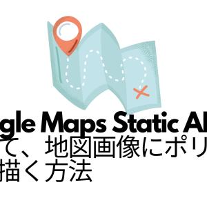 Google Maps Static APIを使って、地図画像にポリラインを描く方法