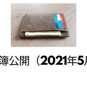 家計簿公開(2021年06月)